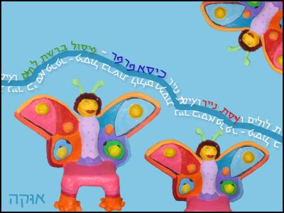 """butterfly chair"" by Lilach Vidal"